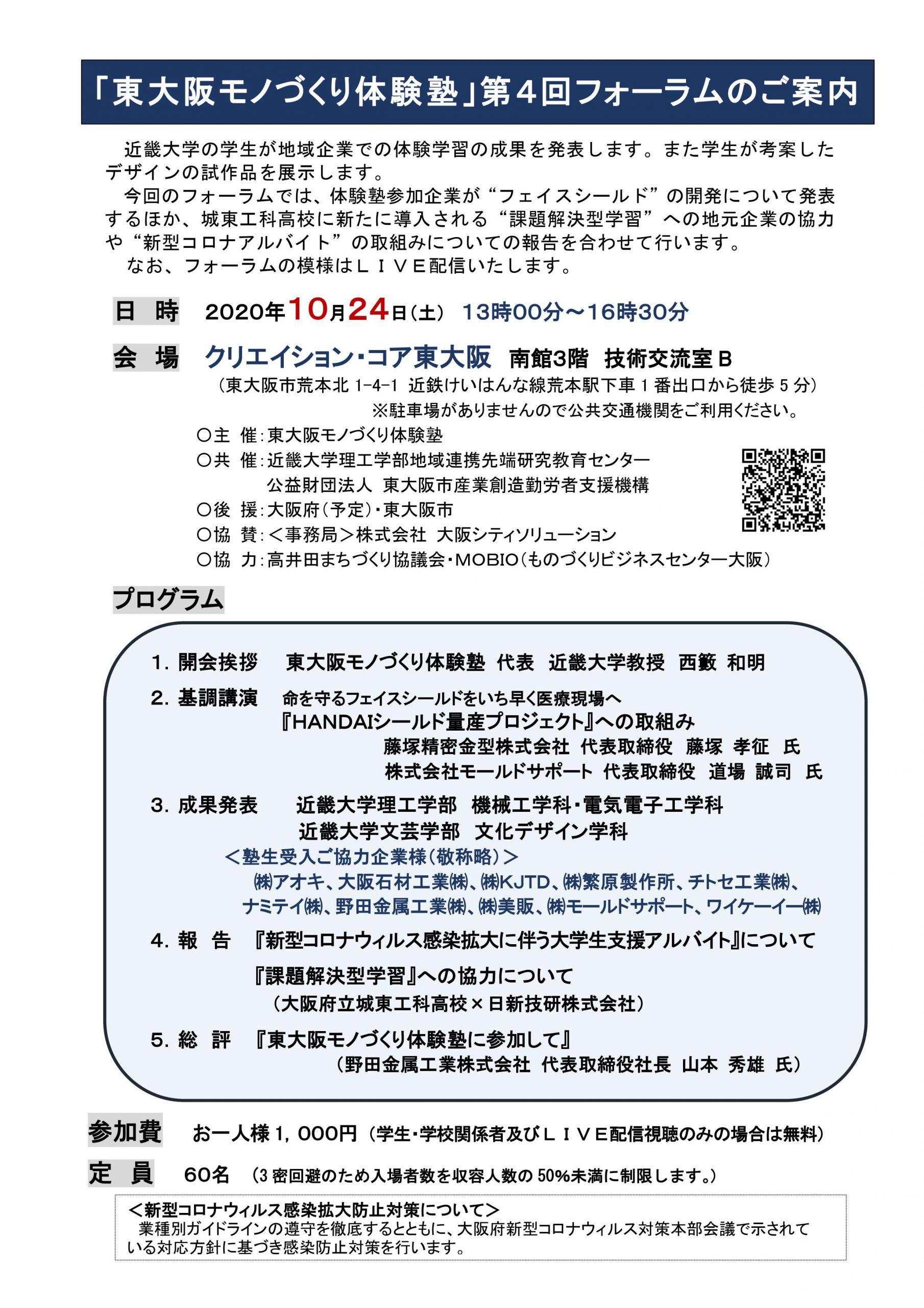 東大阪モノづくり体験塾 第4回フォーラム